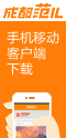 手机移动客户端下载lovebet体育网址范儿