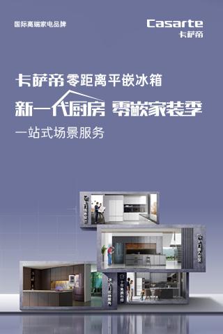 卡萨帝冰箱:是发明科技?是发明生活!