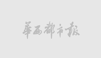 华西社区报媒体影响力首次发布